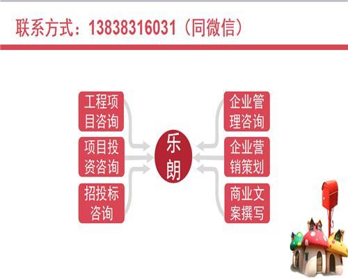 可行性研究报告景县做可行可研