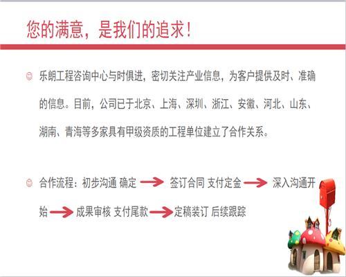 蛟河做项目计划书的格式-可行报告内容范文