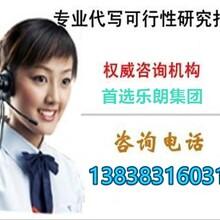 武强县专业的可行性报告公司哪会写?图片