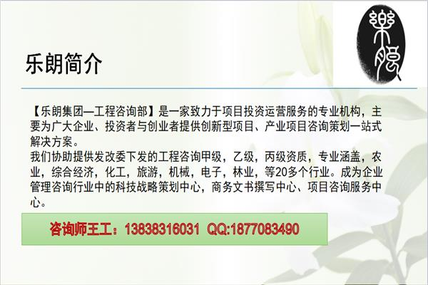 五寨县编写资金使用计划书公司企划书代写