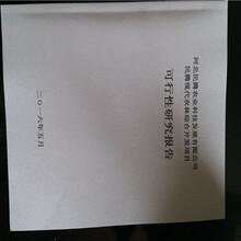 珠海汽車配套項目編寫社會穩定評估報告帶資質圖片