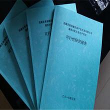 金灣編制社會穩定評估報告/資質蓋章圖片
