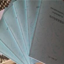 寫農用薄膜可行性報告標準案例圖片