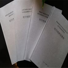 做加氣站可行性研究報告標準格式圖片