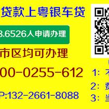 重庆汽车抵押贷款不押车图片