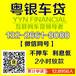马山汽车抵押贷款l32266l8088