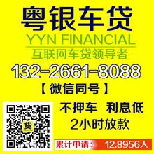 邗江区汽车抵押贷款邗江区押证不押车贷款图片