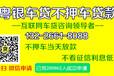 夏邑县车辆抵押贷款需要什么手续