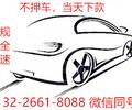 商河县汽车抵押贷款新模式