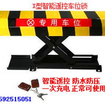 X型智能遥控车位锁地锁占位锁加厚防水防撞630X160X85mm