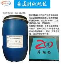 普通针织胶浆高弹丝网印花胶浆东莞水性环保印花材料厂家批发