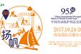 2017第95届青岛劳保展/中国劳保会