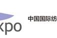 2017中国国际纺织纱线展览会(秋冬)