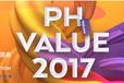 2017中国国际针织展览会PHValue(秋冬)