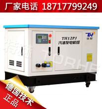 移动式12KW汽油发电机组动力强劲