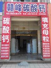 余姚市赣峰碳酸钙有限公司PP填充母料/PE填充母料/PS填充母料