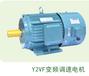 YVF2变频调速三相异步电机