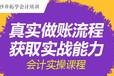 沙井拓学电脑培训_金蝶软件学习班_上星村财务会计培训