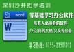 深圳公司文员培训内容是什么新桥白领培训班