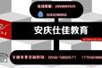 安庆二级建造师代报名流程