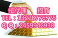 杭州叁点零现货沥青贵金属无税佣金招代理