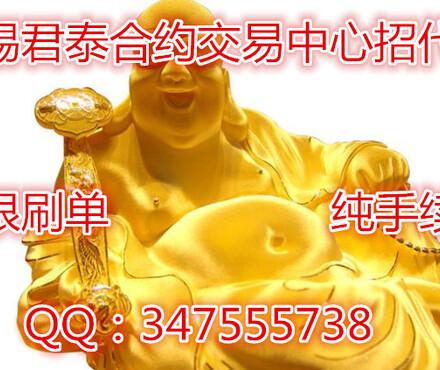 【无锡君泰50号会员信誉保障,刷单代理佣金准