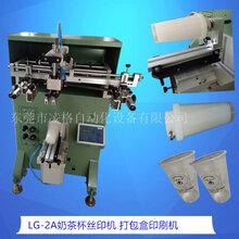 杯子印刷机奶茶杯丝印机平面方面两用印刷机厂家定制