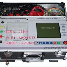 FS3050有载分接开关测试仪