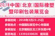 2018北京橡塑印刷包装展