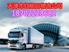 宁河到杭州货运公司特快直达