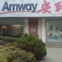上海黄埔有安利产品卖吗五里桥附近安利专卖店详细地址