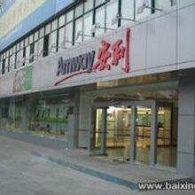 上海普陀附近哪里有卖安利产品普陀宜川路哪里有安利专卖店