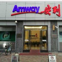 上海杨浦有安利专卖店吗杨浦大桥可以买安利产品