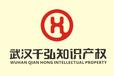 武汉商标注册代理