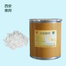 供应食品级营养强化剂甘氨酸钙甘氨酸钙价格品质保证量大从优图片