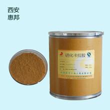 食品级硒化卡拉胶硒化卡拉胶价格营养强化剂硒元素图片