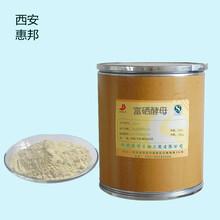 食品级营养强化剂补充微量元素硒富硒酵母价格3000ppm保证正品图片