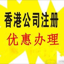 在上海注册一家香港公司经营范围有什么要求
