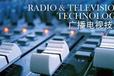 上海代办广播电视节目制作经营许可证需要多久