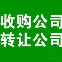 深圳融资租赁公司牌照转让前海融资租赁公司注册