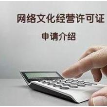上海网络文化经营许可证办理多久可以办好