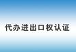 上海私营企业申请办理进出口权需要哪些资料