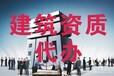 上海正规建筑公司转让+建筑资质转让及建筑资质代办