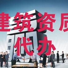 上海建筑资质代办及建筑资质转让需要时间多久