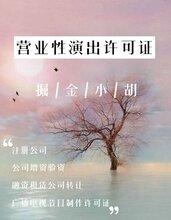 上海《营业性演出许可证》申请办理资料及时间费用