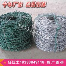河北厂家供应镀锌刺绳带刺铁丝网护栏隔离网道路铁蒺藜