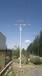 新疆太阳能路灯照明道路路灯照明