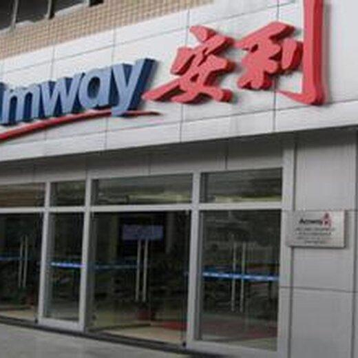 安利凈水器安利雅姿,天津南開安利直營店地址安利產品送貨到家服務