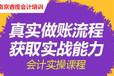 南京浦口桥北华侨城会计出纳做账名师小班一对一教学