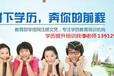 浦口桥北在职学历提升,收费透明一年毕业,正规机构